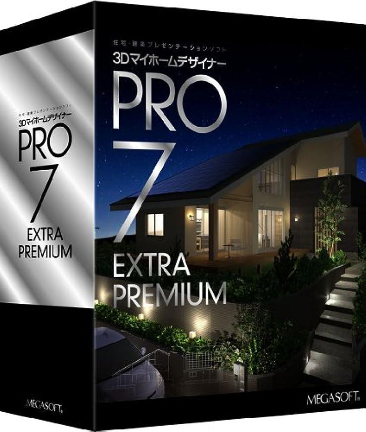 放映強制的エキゾチック3DマイホームデザイナーPRO7 EXTRA PREMIUM