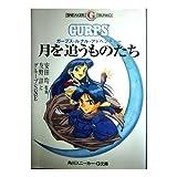 月を追うものたち―ガープス・ルナル・アドベンチャー (角川スニーカー・G文庫)