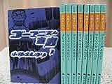 ゴーマニズム宣言全9巻完結(幻冬舎文庫)