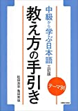 テーマ別 中級から学ぶ日本語〈三訂版〉 教え方の手引き(教師用マニュアル)