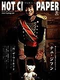 HOT CHILI PAPER Vol.41(DVD付) 画像