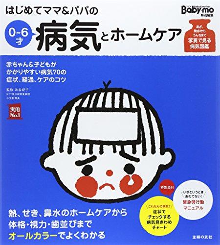 はじめてママ&パパの0~6才病気とホームケア (実用No.1シリーズ)