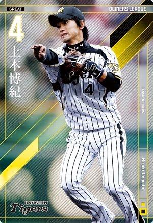 オーナーズリーグ19 グレート GR 上本博紀 阪神タイガース