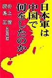日本軍は中国で何をしたのか