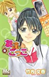友達ごっこ 8 (マーガレットコミックス)
