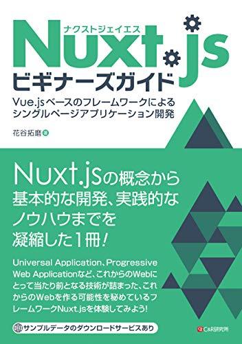 Nuxt.jsビギナーズガイド—Vue.js ベースのフレームワークによるシングルページアプリケーション開発