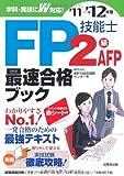 FP技能士2級・AFP最速合格ブック〈'11→'12年版〉
