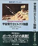宇宙飛行士ピルクス物語 (1980年) (海外SFノヴェルズ)
