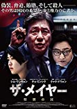 ザ・メイヤー 特別市民[DVD]