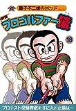 怪物くん―新編集 / 藤子 不二雄A のシリーズ情報を見る