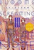 BLOOMS SCREAMING KISS ME KISS ME KISS ME 分冊版(3) (ハニーミルクコミックス)