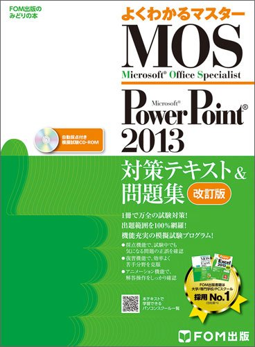 Microsoft Office Specialist PowerPoint 2013 対策テキスト& 問題集 改訂版 (よくわかるマスター)の詳細を見る