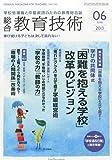 総合教育技術 2013年 06月号 [雑誌]