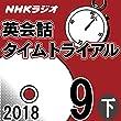 NHK 英会話タイムトライアル 2018年9月号(下)