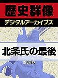 北条氏の最後 (歴史群像デジタルアーカイブス)