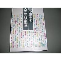 田中康夫の大学受験講座 (POPEYE BOOKS)