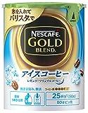 ネスカフェ ゴールドブレンド アイスコーヒー エコ&システムパック 50g
