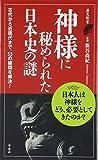 神様に秘められた日本史の謎 (歴史新書)