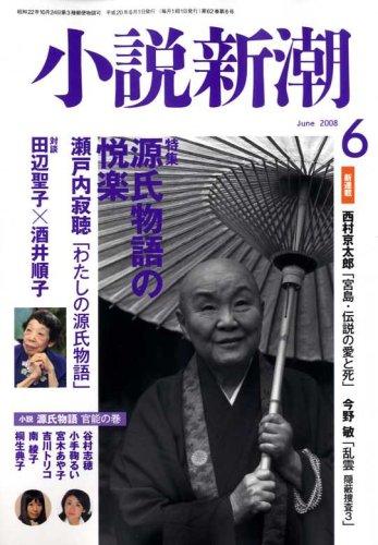 小説新潮 2008年 06月号 [雑誌]