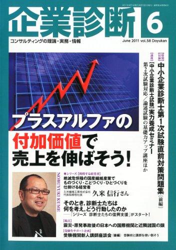 企業診断 2011年 06月号 [雑誌]
