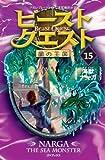 ビースト・クエスト15 海獣ナーガ (闇の王国)