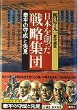 「泰平の守成と先見・日本を創った戦略集団」堺屋 太一他