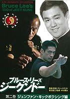 ブルース・リーズ ジークンドー 第二巻 ジュンファン・キックボクシング編 FULL-34 [DVD]