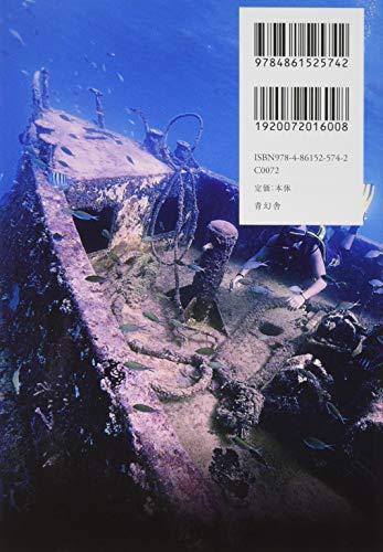 『世界の廃船と廃墟 (nomad books)』の1枚目の画像