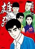 雄飛 ゆうひ 14 (14) (ビッグコミックス)