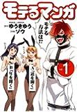 モテるマンガ 1 (ヤングキングコミックス)