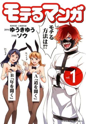 モテるマンガ 1 (ヤングキングコミックス)の詳細を見る