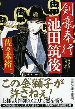 剣豪奉行 池田筑後 (祥伝社文庫)