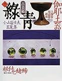古美術緑青 (No.7)