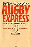 ラグビー・エクスプレス イングランド経由日本行き 画像