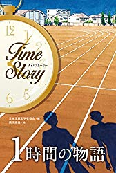 1時間の物語 (タイムストーリー)