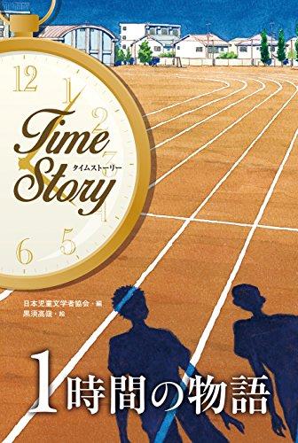 1時間の物語 (タイムストーリー)の詳細を見る