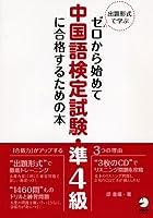 出題形式で学ぶゼロから始めて中国語検定試験準4級に合格するための本