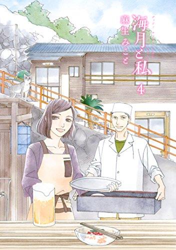 海月と私(4) (アフタヌーンコミックス)の詳細を見る