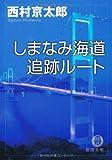 しまなみ海道追跡ルート (徳間文庫)