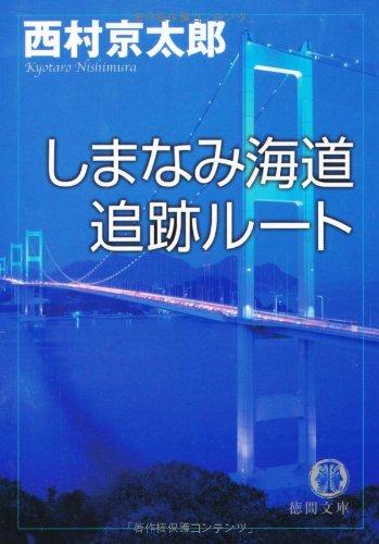 しまなみ海道追跡ルート (徳間文庫)の詳細を見る