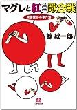 マグレと紅白歌合戦 間暮警部の事件簿3