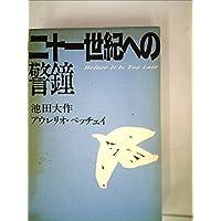 Amazon.co.jp: アウレリオ・ペッ...