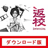 返校 -Detention-|オンラインコード版