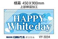 HAPPY White day 横幕 450×900mm(日本ブイシーエス)VY-3034