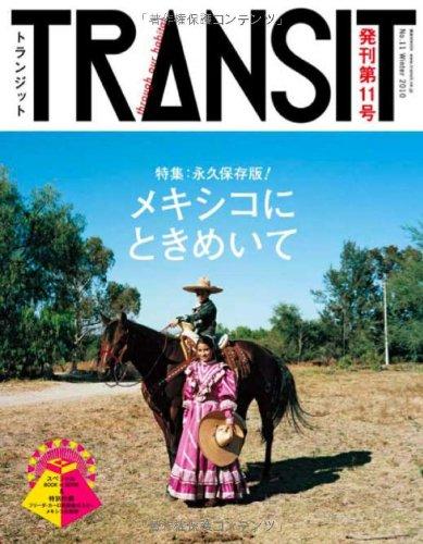 TRANSIT(トランジット)11号 永久保存版! メキシコにときめいて (講談社 Mook(J))の詳細を見る