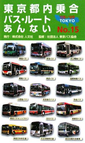 東京都内乗合バス・ルートあんない〈NO.15〉の詳細を見る