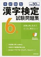 本試験型 漢字検定6級試験問題集〈平成30年版〉