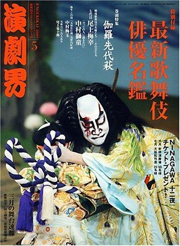 演劇界 2009年 05月号 [雑誌]