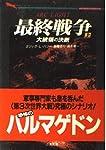 最終戦争〈上〉大統領の決断 (二見文庫―ザ・ミステリ・コレクション)