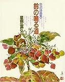 ♪『花に寄せて』について(その3) 〜「日日草」